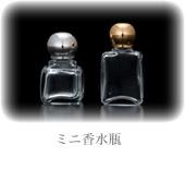 ミニ香水瓶