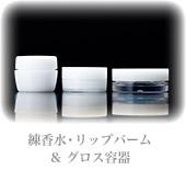 練香水・リップバーム&グロス容器