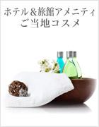ホテル&旅館アメニティ・ご当地コスメ